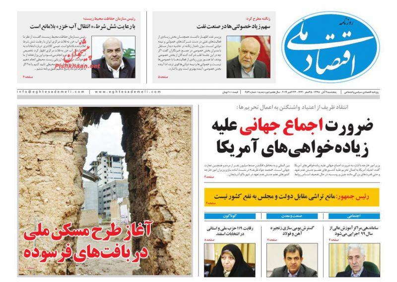 عناوین اخبار روزنامه اقتصاد ملی در روز پنجشنبه ۲ آبان :
