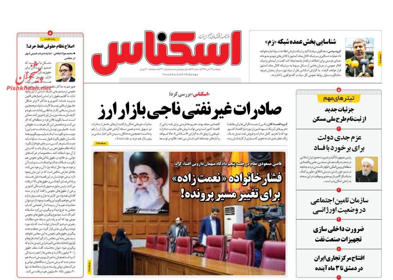 عناوین اخبار روزنامه اسکناس در روز پنجشنبه ۲ آبان :