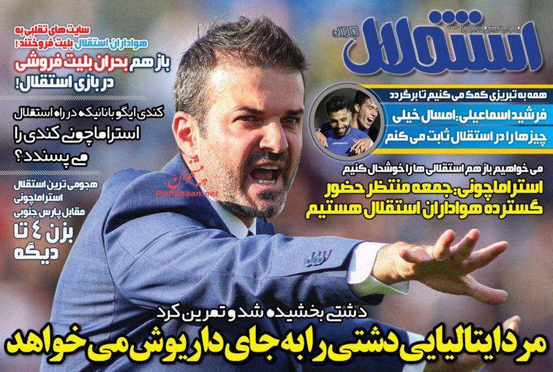 عناوین اخبار روزنامه استقلال جوان در روز پنجشنبه ۲ آبان