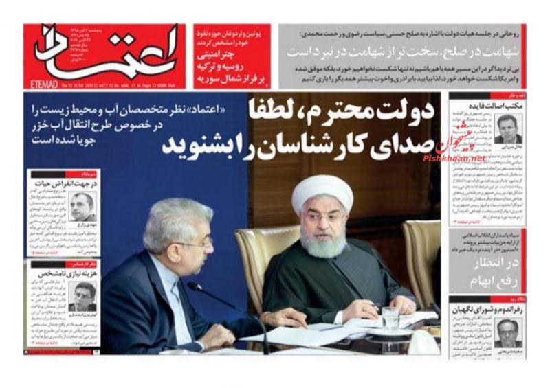 عناوین اخبار روزنامه اعتماد در روز پنجشنبه ۲ آبان
