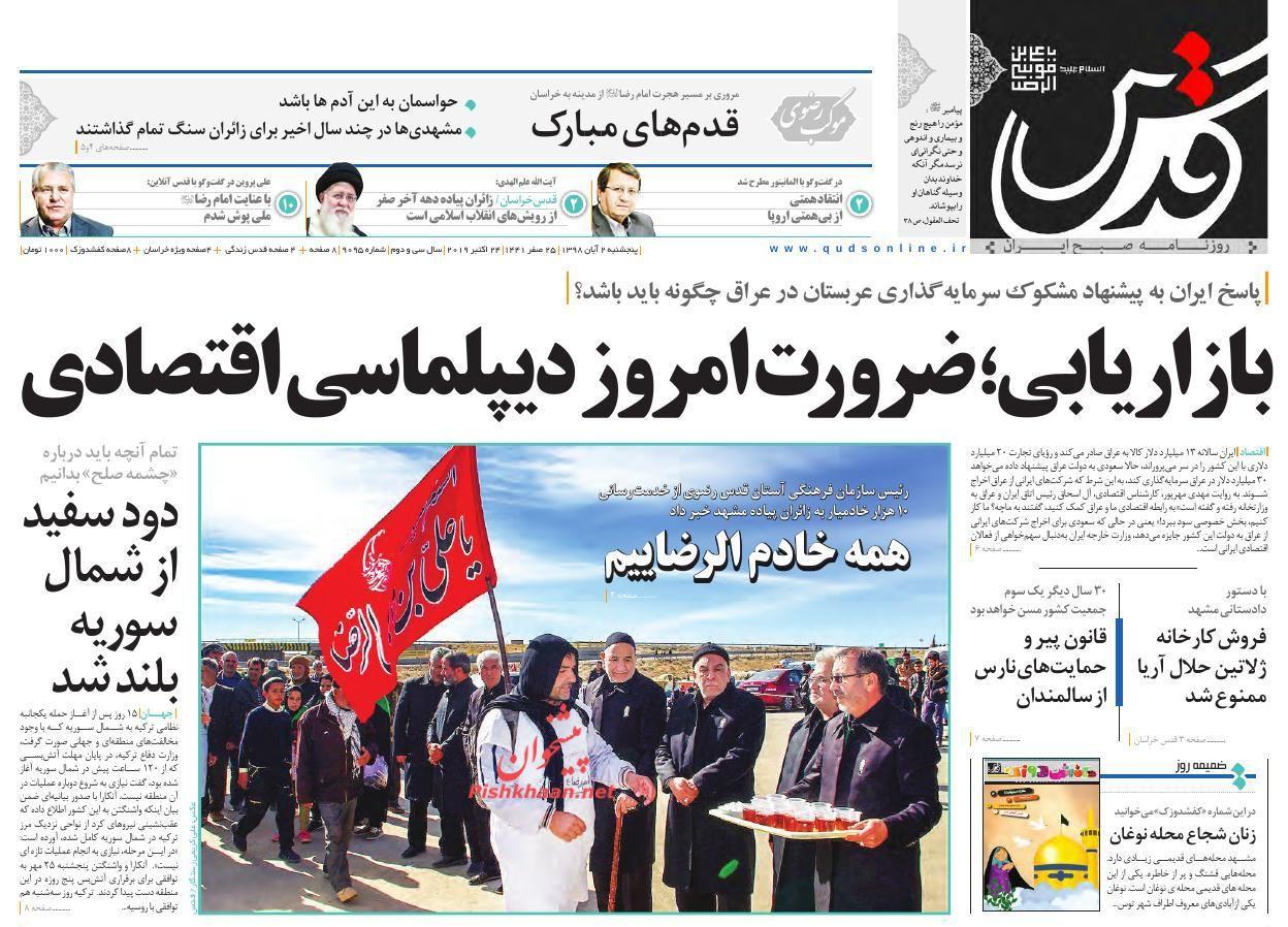 عناوین اخبار روزنامه قدس در روز پنجشنبه ۲ آبان :