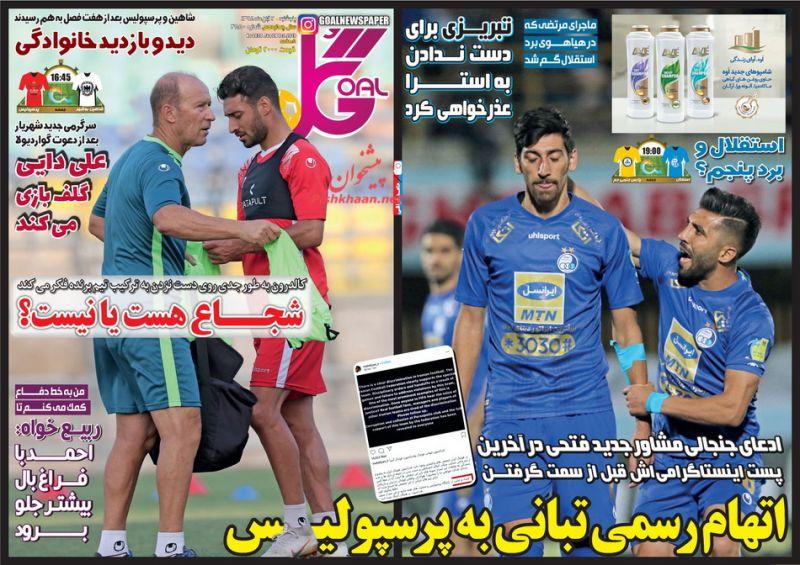 عناوین اخبار روزنامه گل در روز پنجشنبه ۲ آبان :