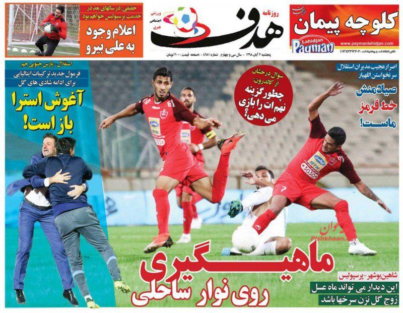 عناوین اخبار روزنامه هدف در روز پنجشنبه ۲ آبان