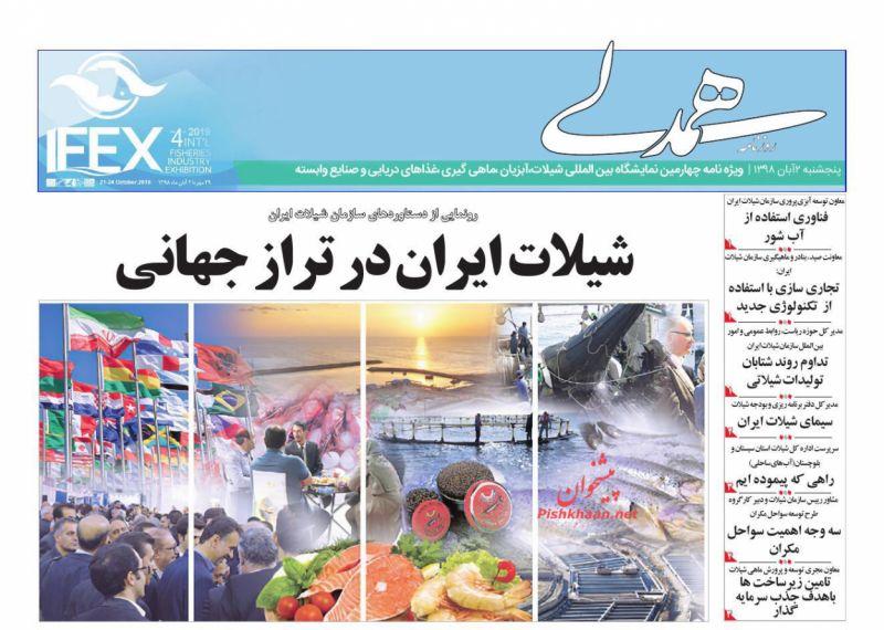 عناوین اخبار روزنامه همدلی در روز پنجشنبه ۲ آبان