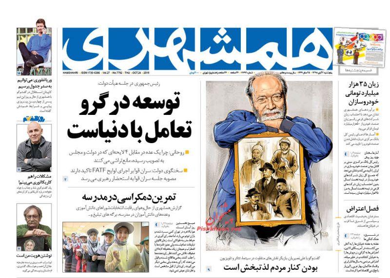 عناوین اخبار روزنامه همشهری در روز پنجشنبه ۲ آبان