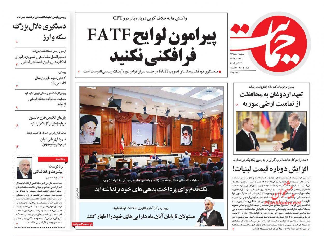 عناوین اخبار روزنامه حمایت در روز پنجشنبه ۲ آبان :