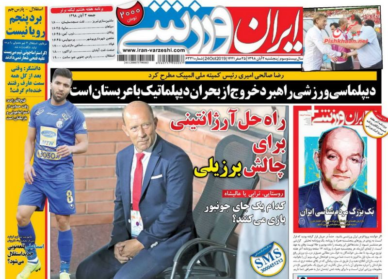 عناوین اخبار روزنامه ایران ورزشی در روز پنجشنبه ۲ آبان