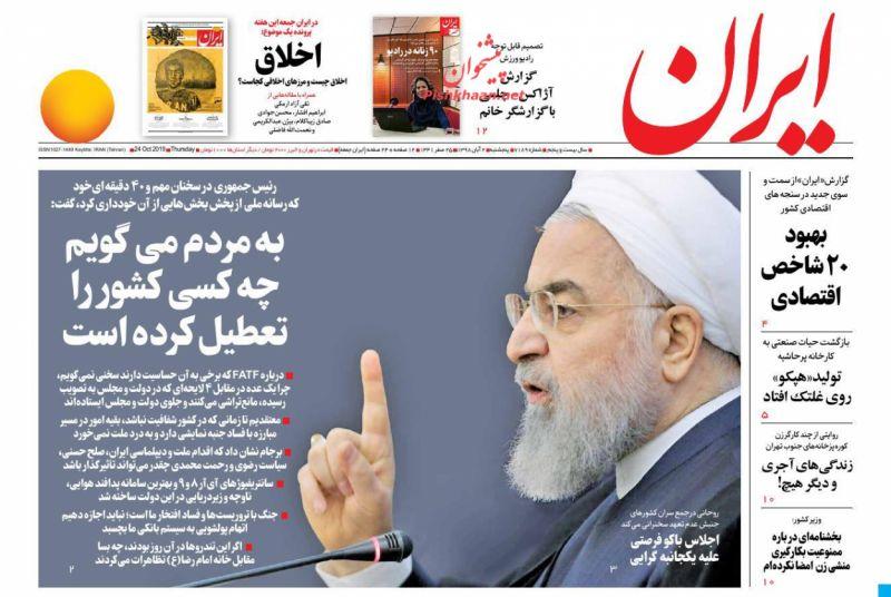 عناوین اخبار روزنامه ایران در روز پنجشنبه ۲ آبان :