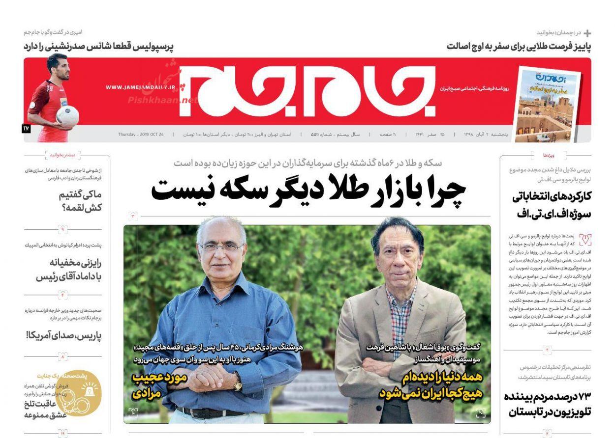 عناوین اخبار روزنامه جام جم در روز پنجشنبه ۲ آبان :