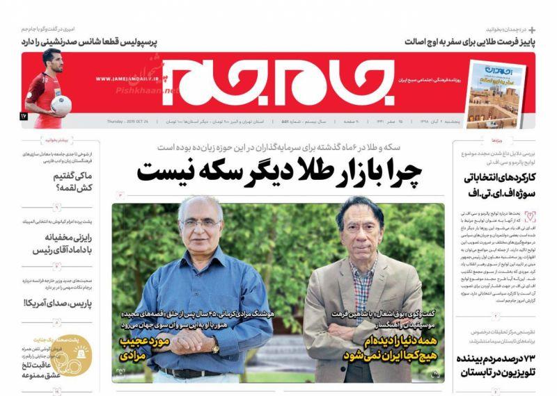 عناوین اخبار روزنامه جام جم در روز پنجشنبه ۲ آبان