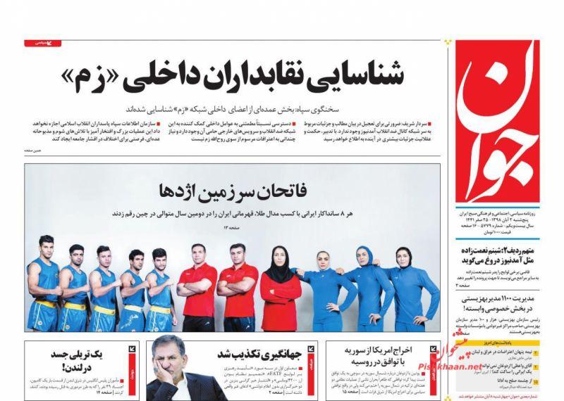 عناوین اخبار روزنامه جوان در روز پنجشنبه ۲ آبان :