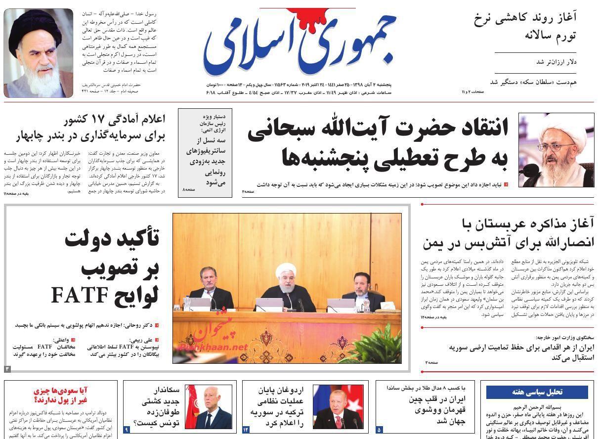 عناوین اخبار روزنامه جمهوری اسلامی در روز پنجشنبه ۲ آبان :