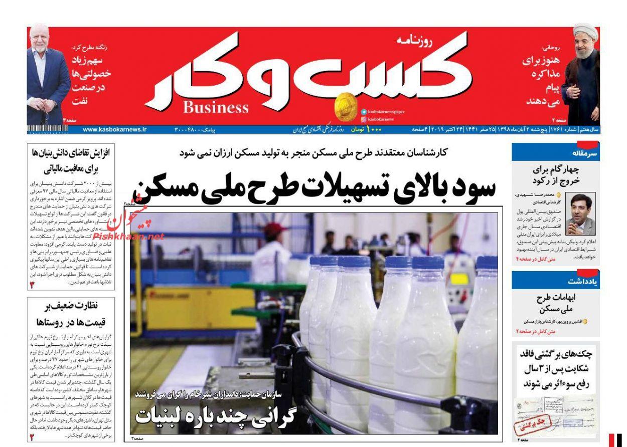 عناوین اخبار روزنامه کسب و کار در روز پنجشنبه ۲ آبان :
