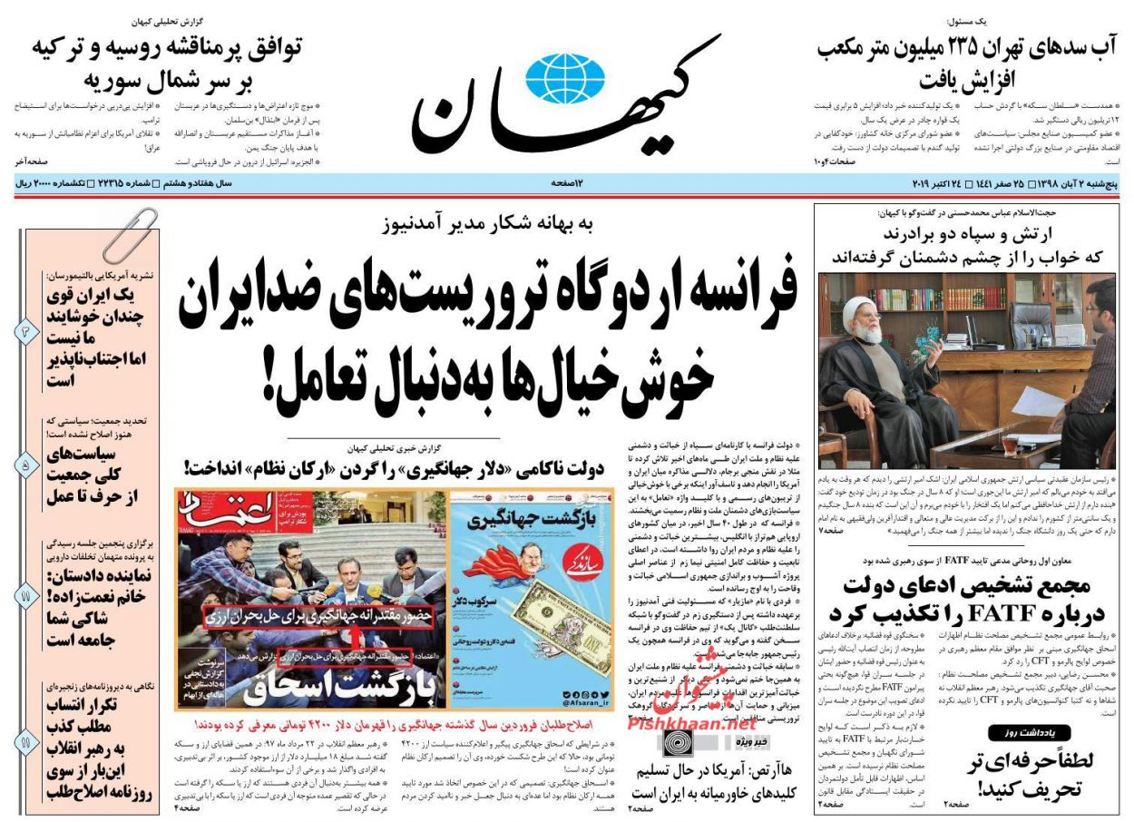عناوین اخبار روزنامه کیهان در روز پنجشنبه ۲ آبان :