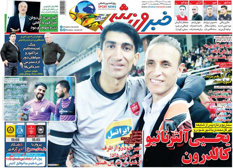 عناوین اخبار روزنامه خبر ورزشی در روز پنجشنبه ۲ آبان