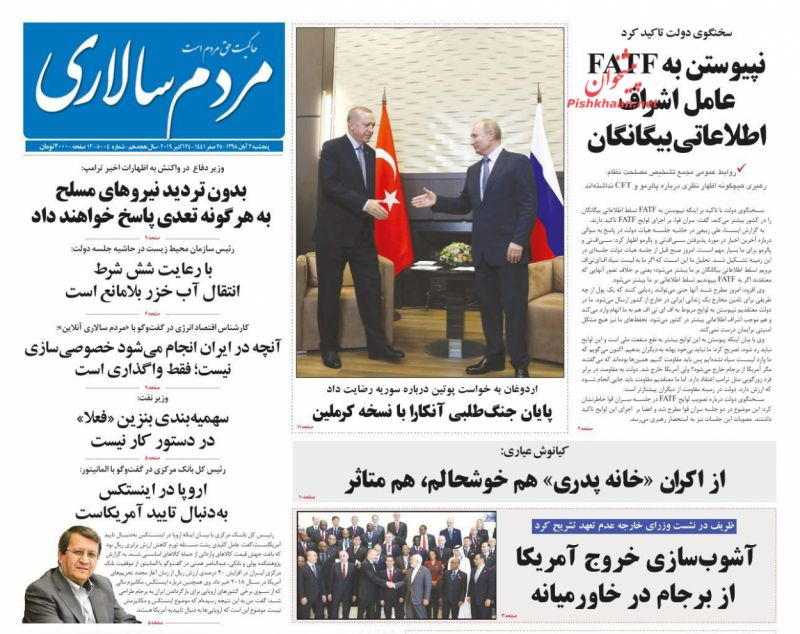عناوین اخبار روزنامه مردم سالاری در روز پنجشنبه ۲ آبان :