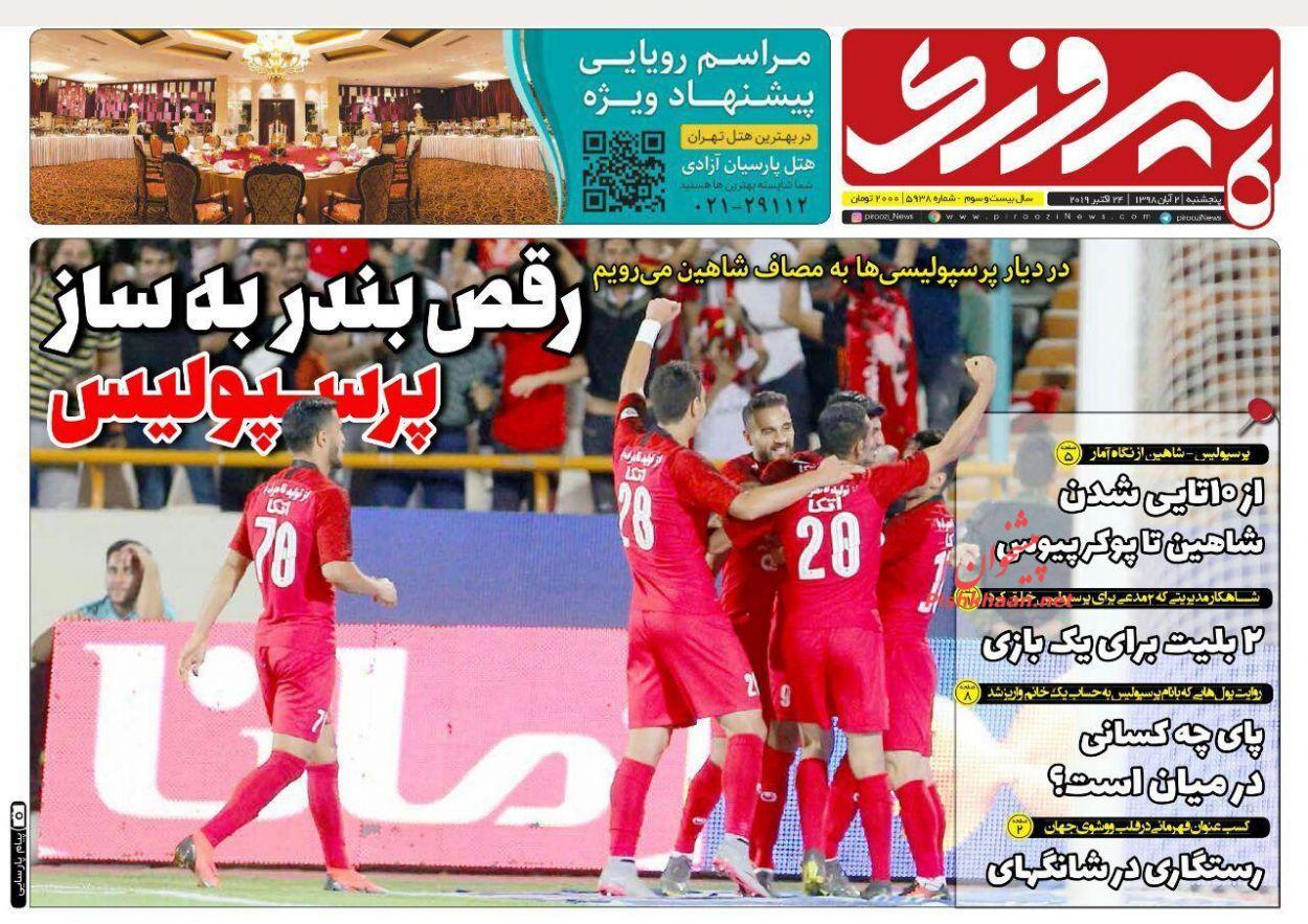 عناوین اخبار روزنامه پیروزی در روز پنجشنبه ۲ آبان :