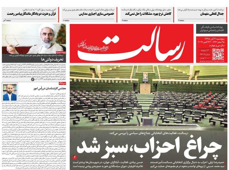 عناوین اخبار روزنامه رسالت در روز پنجشنبه ۲ آبان