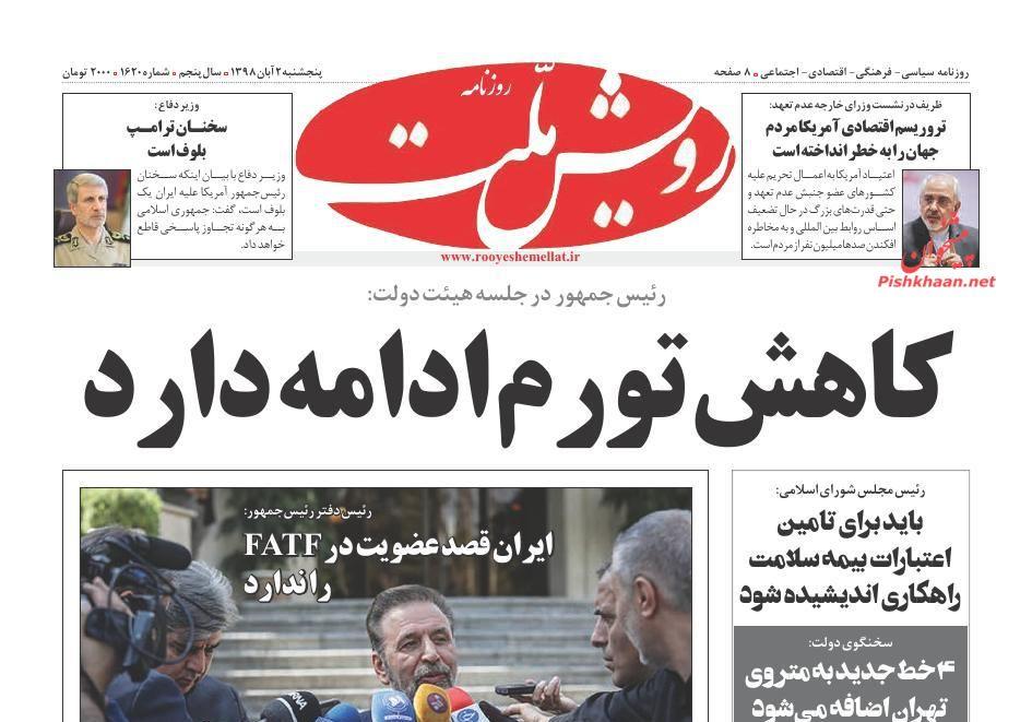 عناوین اخبار روزنامه رویش ملت در روز پنجشنبه ۲ آبان :