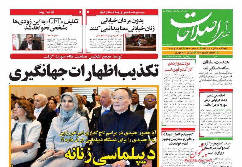 عناوین اخبار روزنامه صدای اصلاحات در روز پنجشنبه ۲ آبان
