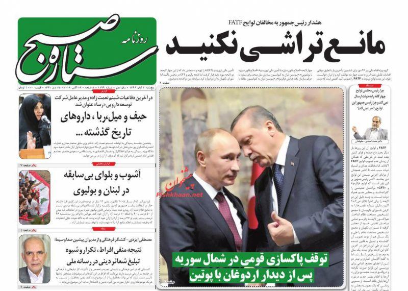 عناوین اخبار روزنامه ستاره صبح در روز پنجشنبه ۲ آبان :