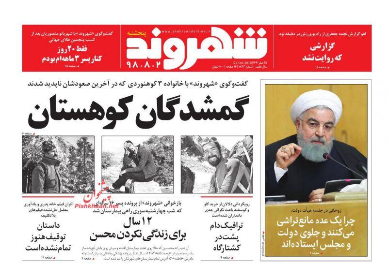 عناوین اخبار روزنامه شهروند در روز پنجشنبه ۲ آبان