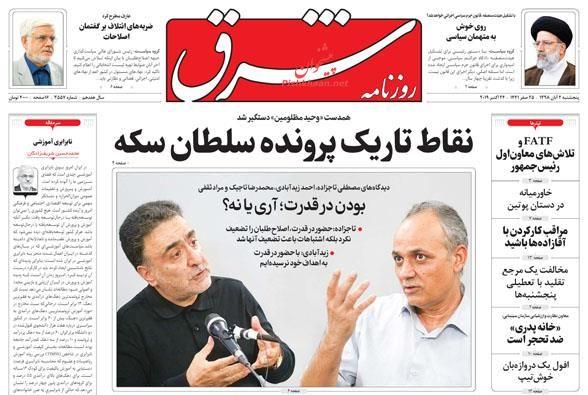 عناوین اخبار روزنامه شرق در روز پنجشنبه ۲ آبان