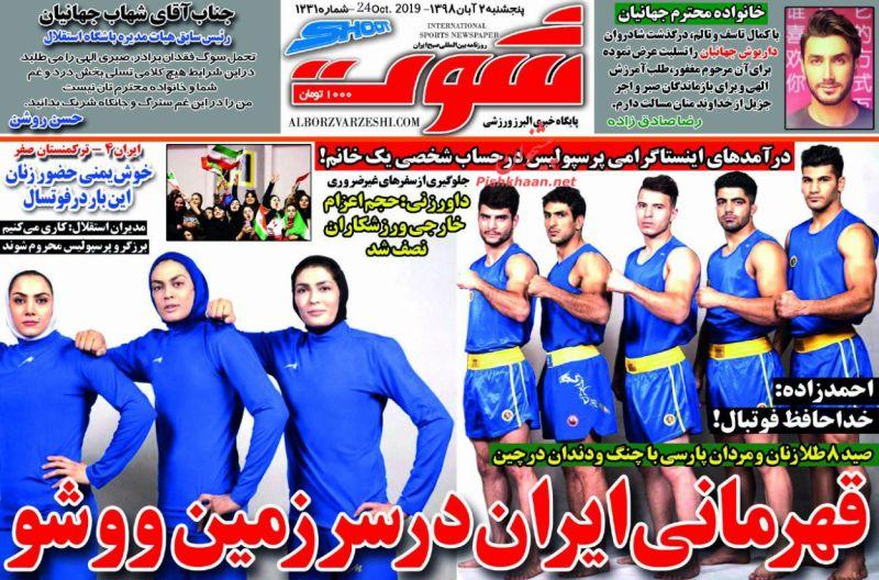 عناوین اخبار روزنامه شوت در روز پنجشنبه ۲ آبان