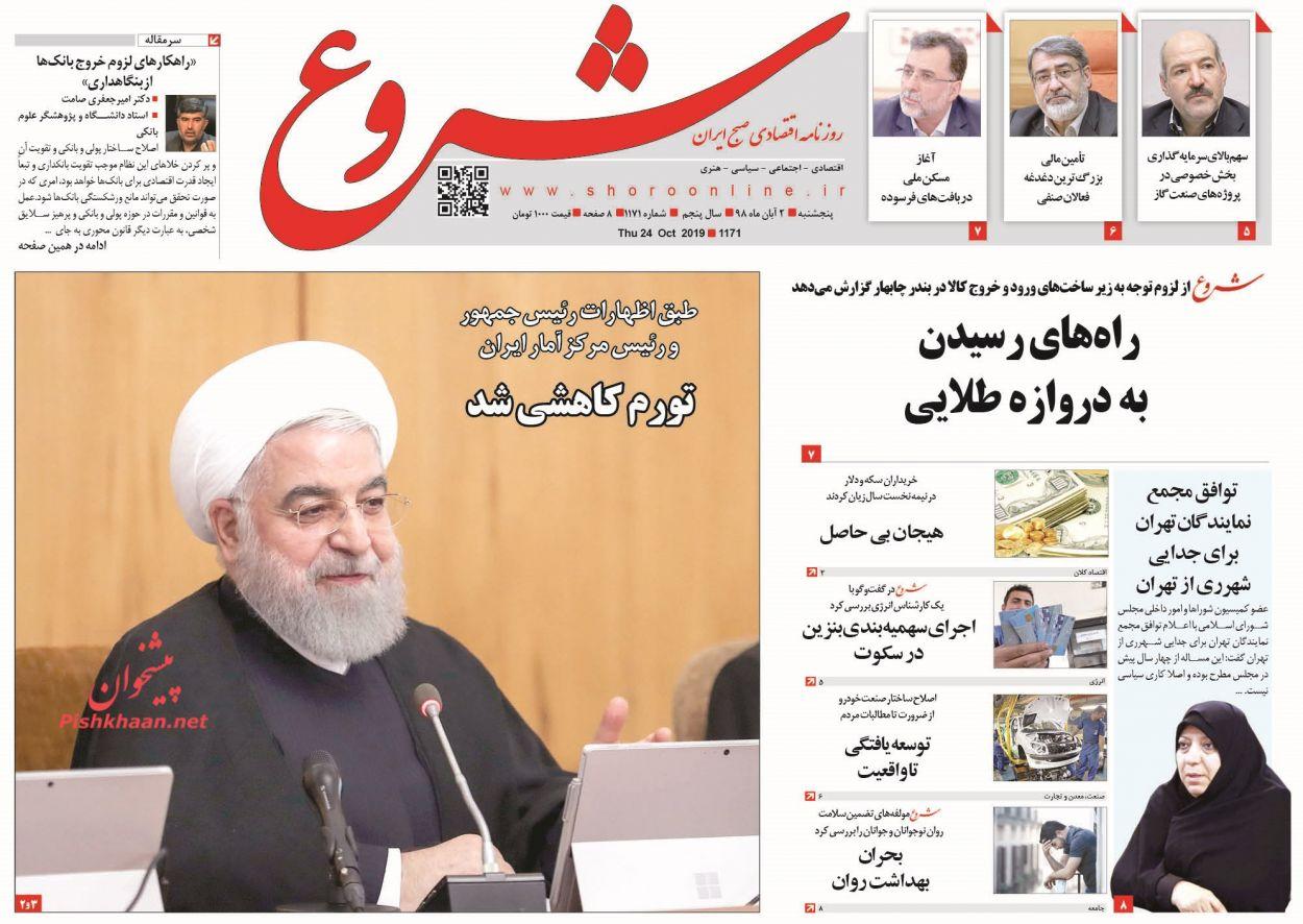 عناوین اخبار روزنامه شروع در روز پنجشنبه ۲ آبان :