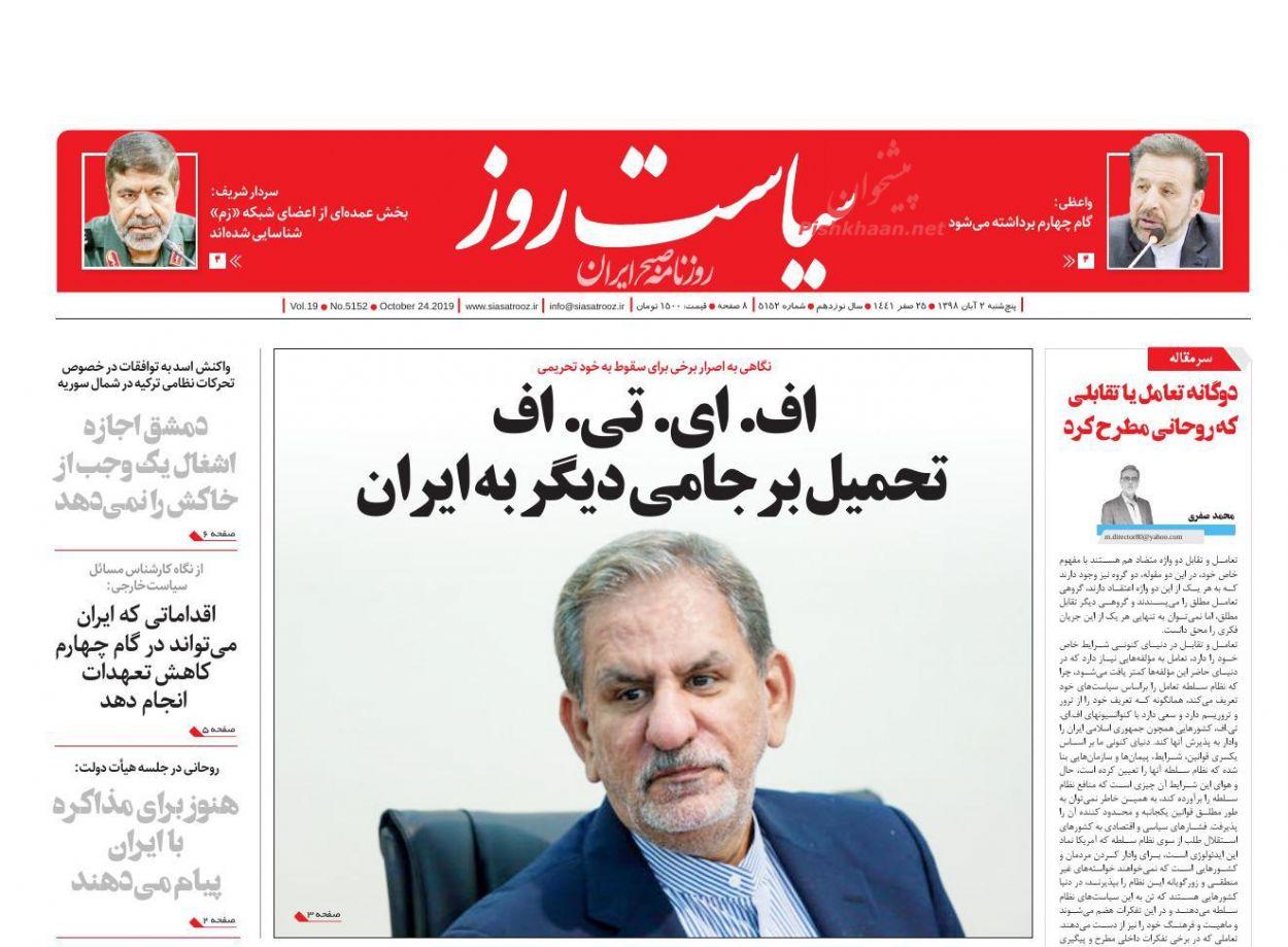 عناوین اخبار روزنامه سیاست روز در روز پنجشنبه ۲ آبان :