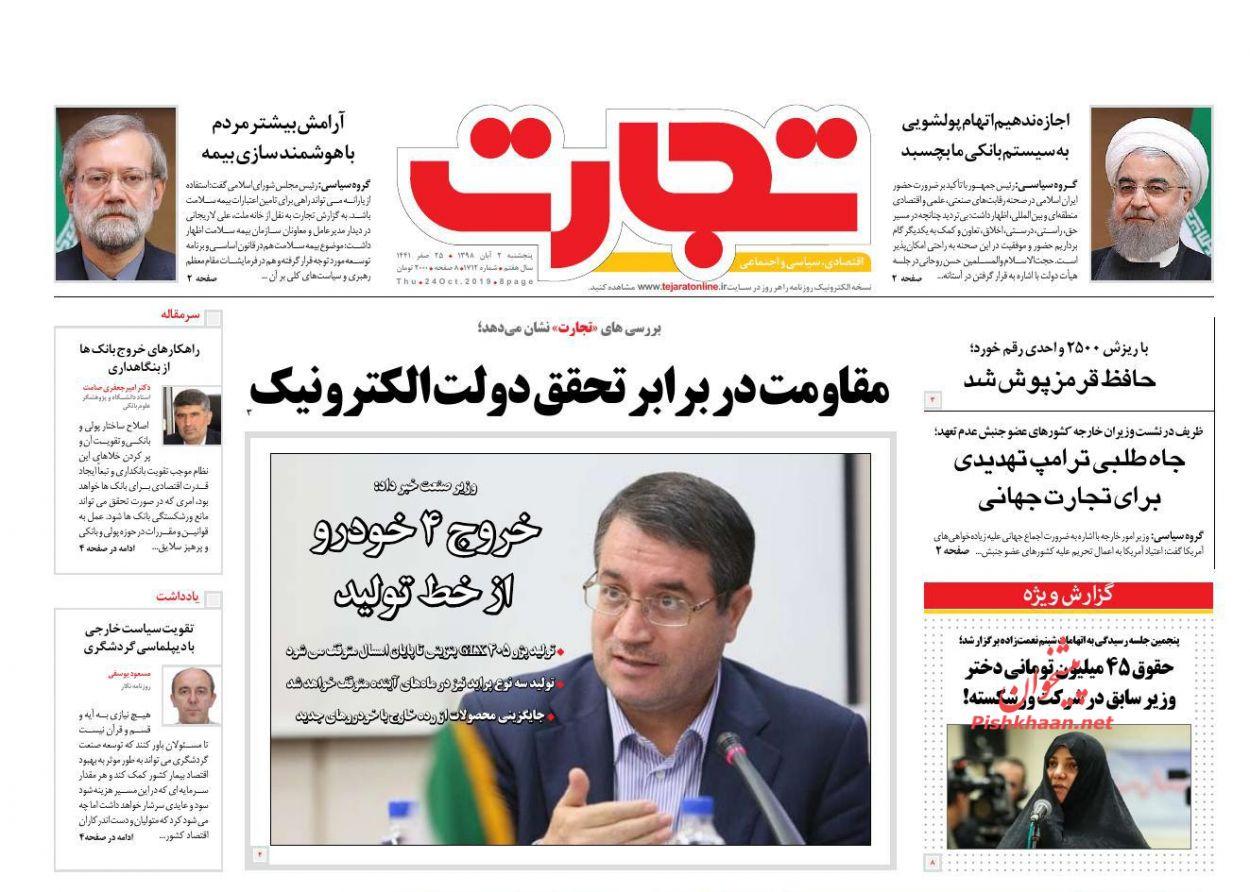 عناوین اخبار روزنامه تجارت در روز پنجشنبه ۲ آبان :