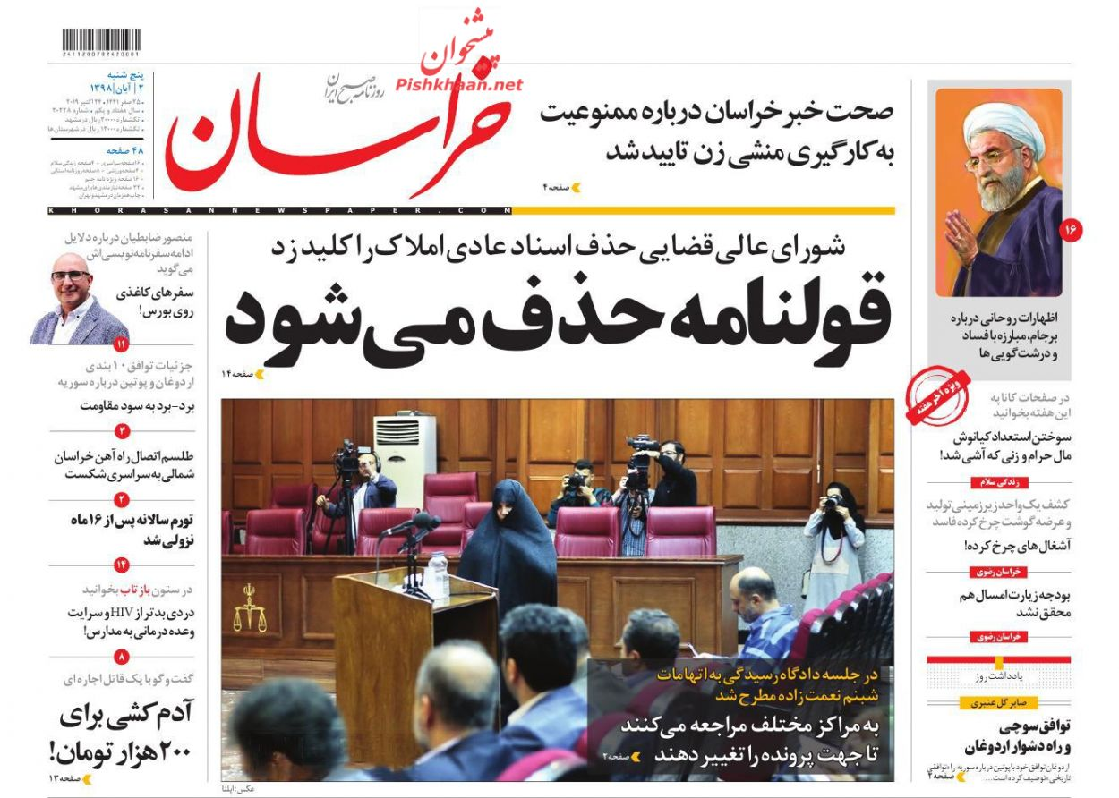 عناوین اخبار روزنامه خراسان در روز پنجشنبه ۲ آبان :