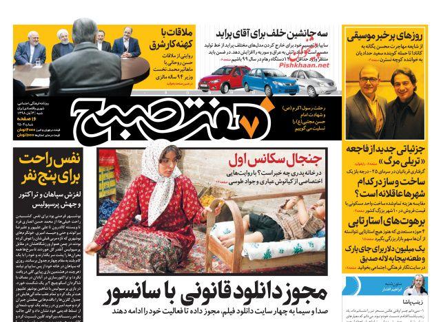 عناوین اخبار روزنامه هفت صبح در روز شنبه ۴ آبان :