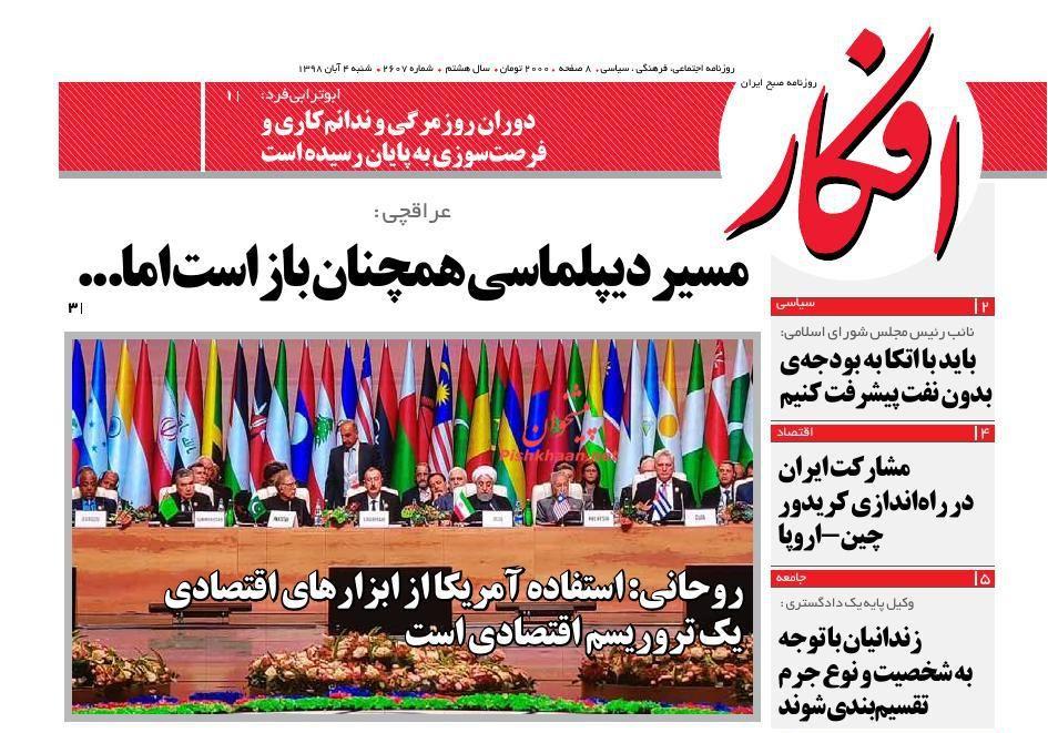 عناوین اخبار روزنامه افکار در روز شنبه ۴ آبان :