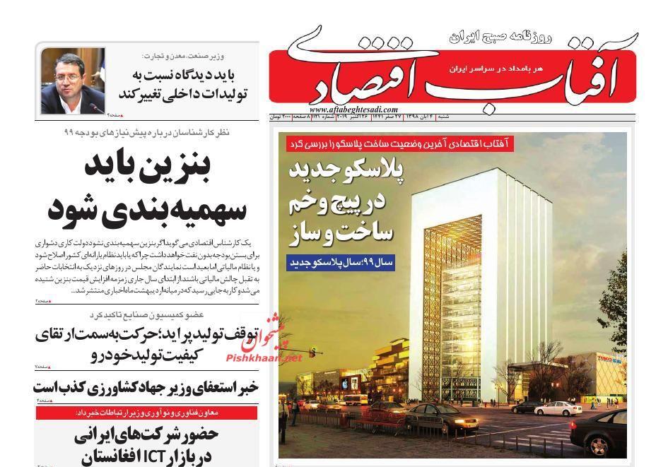 عناوین اخبار روزنامه آفتاب اقتصادی در روز شنبه ۴ آبان :