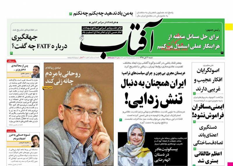 عناوین اخبار روزنامه آفتاب یزد در روز شنبه ۴ آبان