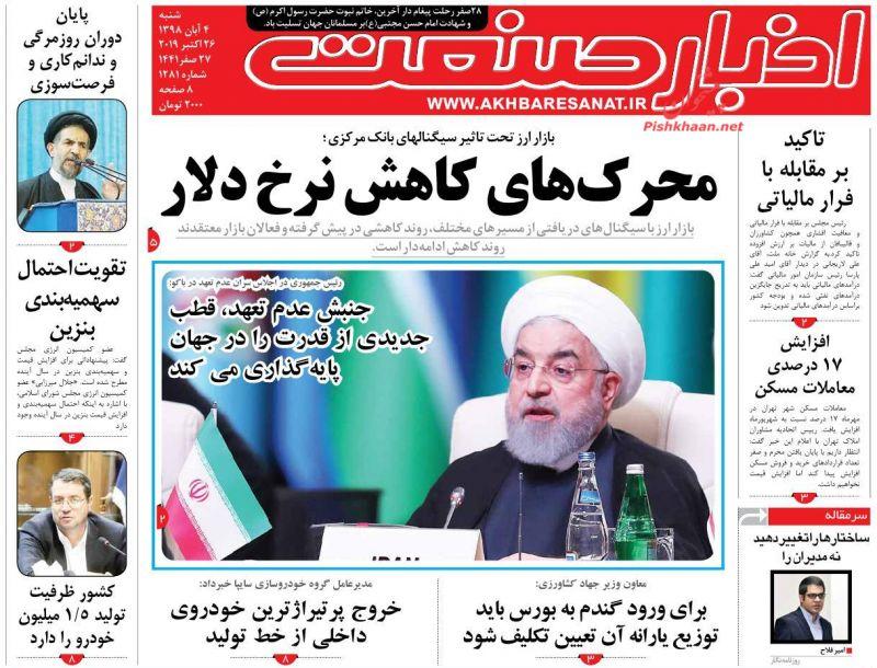عناوین اخبار روزنامه اخبار صنعت در روز شنبه ۴ آبان :