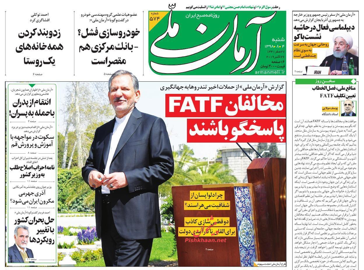 عناوین اخبار روزنامه آرمان ملی در روز شنبه ۴ آبان :