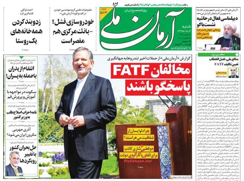 عناوین اخبار روزنامه آرمان ملی در روز شنبه ۴ آبان