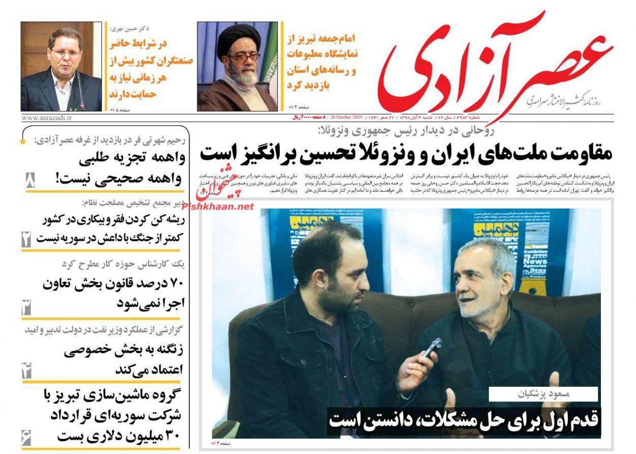عناوین اخبار روزنامه عصرآزادی در روز شنبه ۴ آبان :