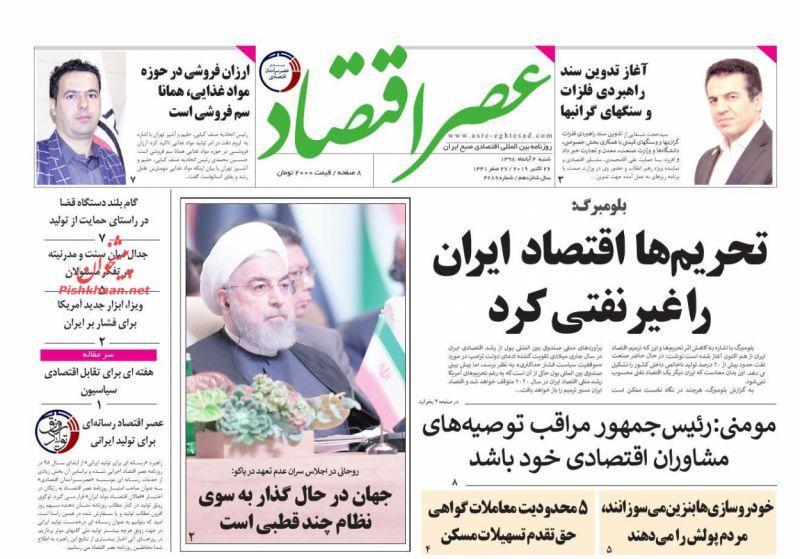 عناوین اخبار روزنامه عصر اقتصاد در روز شنبه ۴ آبان :