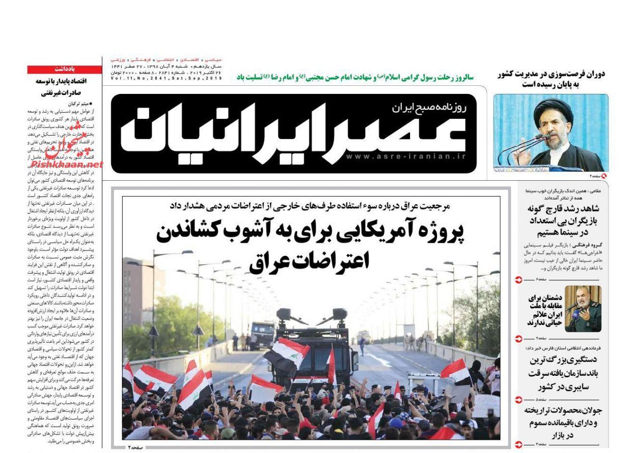 عناوین اخبار روزنامه عصر ایرانیان در روز شنبه ۴ آبان :