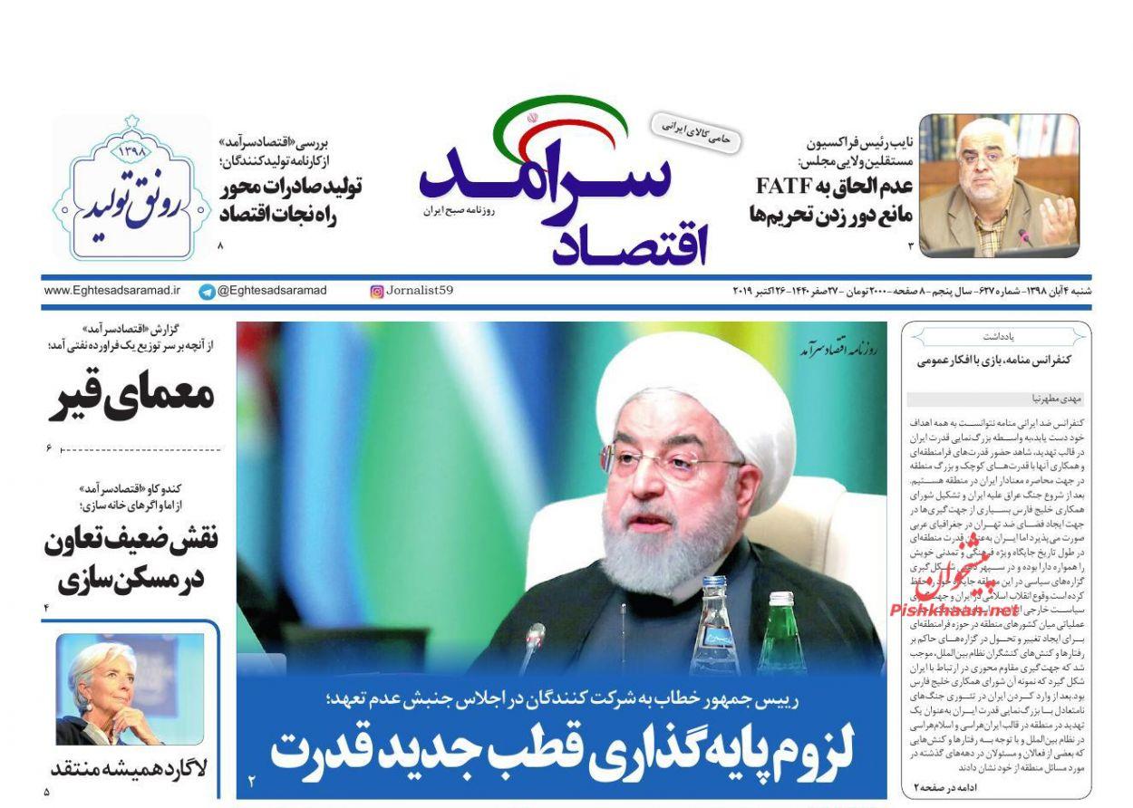 عناوین اخبار روزنامه اقتصاد سرآمد در روز شنبه ۴ آبان :