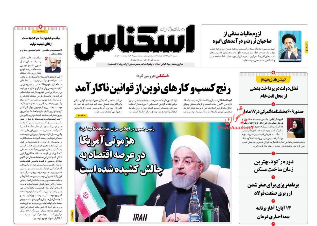 عناوین اخبار روزنامه اسکناس در روز شنبه ۴ آبان :