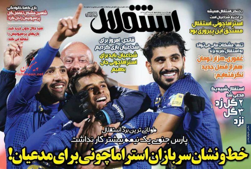 عناوین اخبار روزنامه استقلال جوان در روز شنبه ۴ آبان :