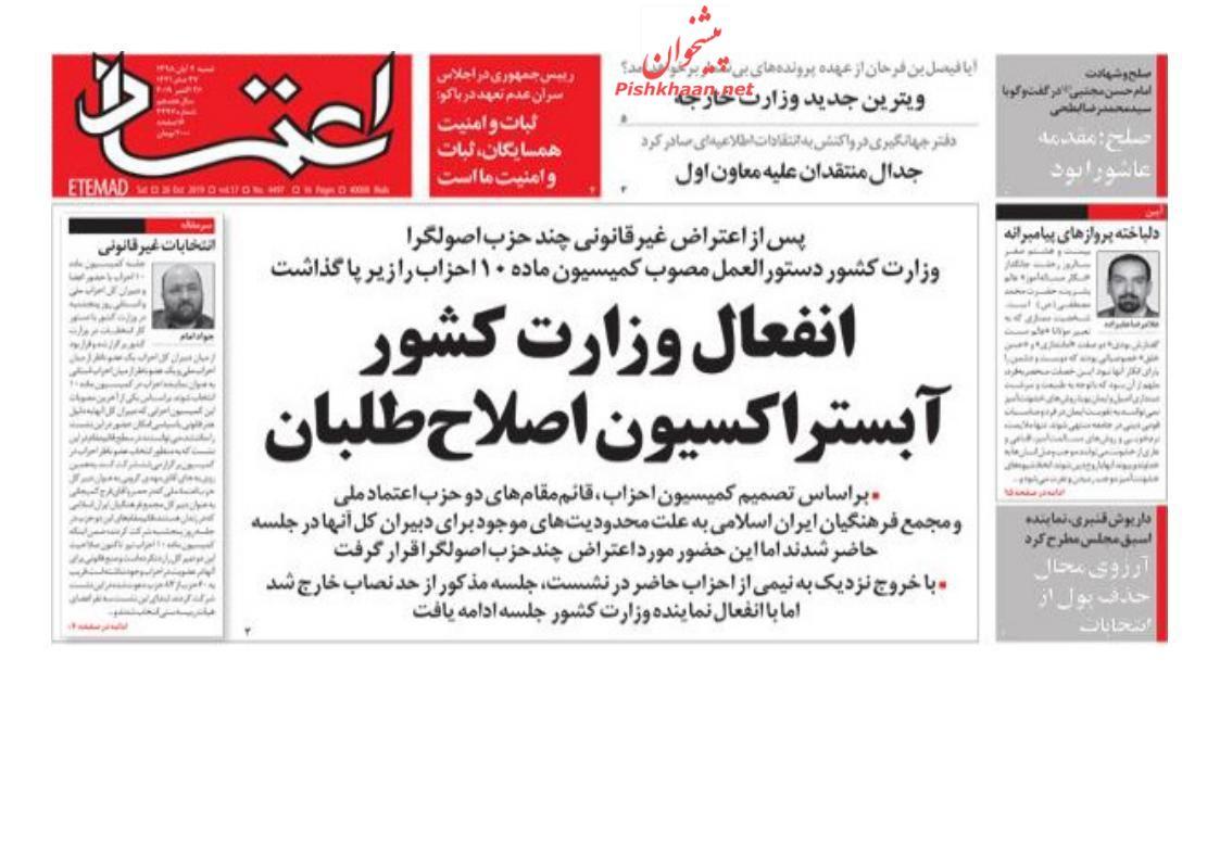 عناوین اخبار روزنامه اعتماد در روز شنبه ۴ آبان :