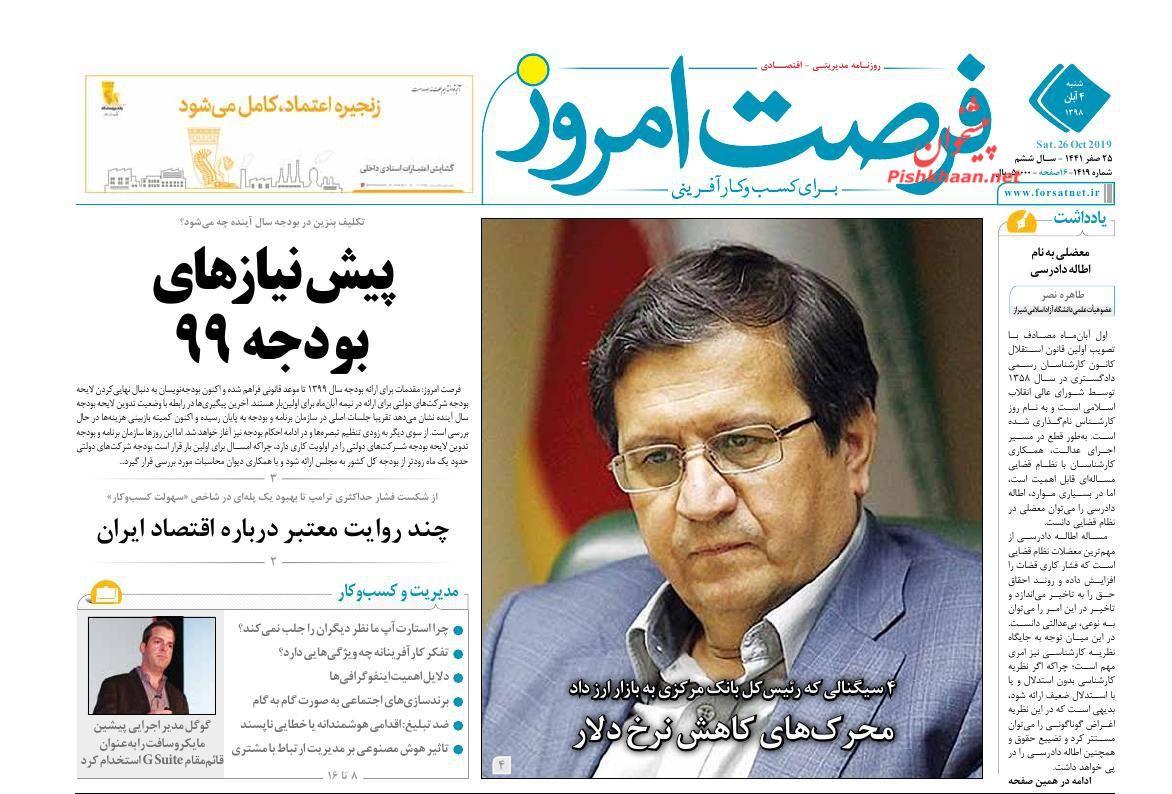 عناوین اخبار روزنامه فرصت امروز در روز شنبه ۴ آبان :
