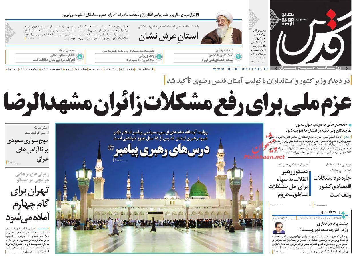 عناوین اخبار روزنامه قدس در روز شنبه ۴ آبان :