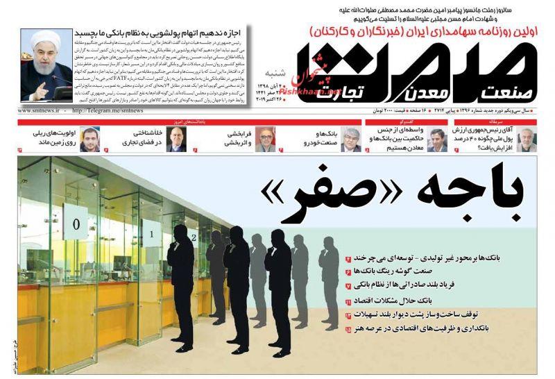 عناوین اخبار روزنامه صمت در روز شنبه ۴ آبان