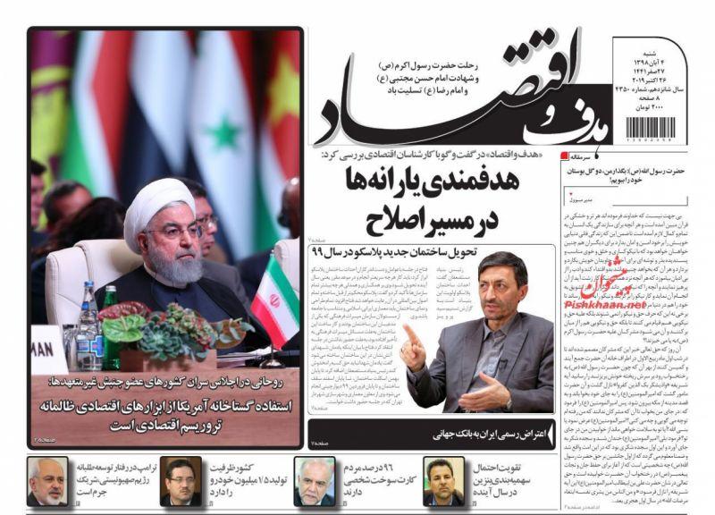عناوین اخبار روزنامه هدف و اقتصاد در روز شنبه ۴ آبان :